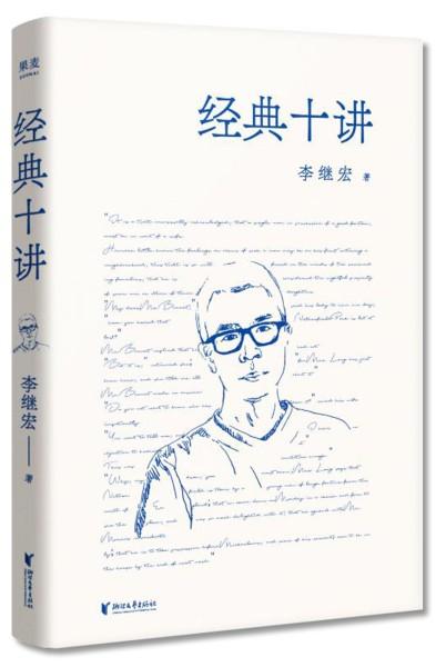 《【恒达公司】《经典十讲》:读经典名著从导读开始》