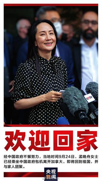 《【恒达品牌】被困1028天后,孟晚舟回到祖国 外交部发言人应询表态:这是一起针对中国公民的政治迫害事件》
